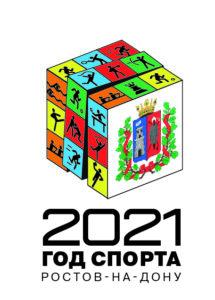 2021 год спорта-эмблема
