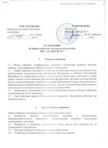 ПОЛОЖЕНИЕ об общем собрании трудового коллектива МБУ ДО ДЮСШ № 7