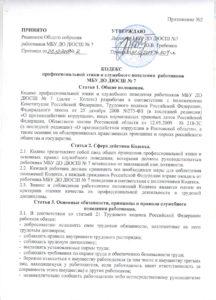 КОДЕКС профессиональной этики и служебного поведения работников МБУ ДО ДЮСШ № 7