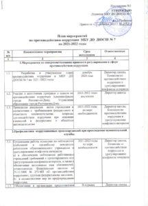 План мероприятий по противодействию коррупции  МБУ ДО  ДЮСШ № 7 на 2021-2022