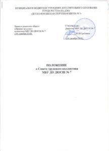ПОЛОЖЕНИЕ  о Совете трудового коллектива  МБУ ДО ДЮСШ № 7