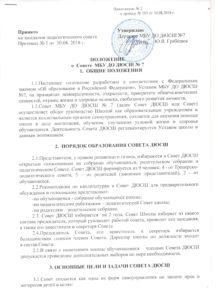 Положение о Совете МБУ ДО ДЮСШ № 7