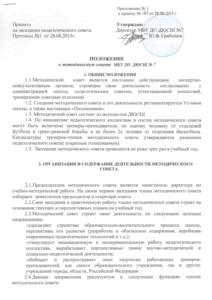Положение о методическом совете МБУ ДО ДЮСШ № 7
