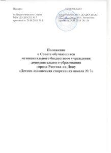 Положение о Совете обучающихся МБУ ДО ДЮСШ № 7