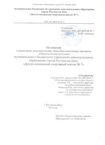 Образовательная программа МБУ ДО ДЮСШ №7
